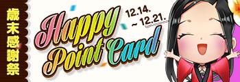 ハッピーポイントカード