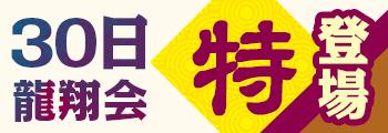 30日龍翔会 会員権 特