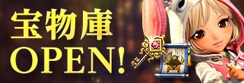 宝物庫OPEN!