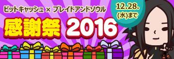 ビットキャッシュ感謝祭 2016