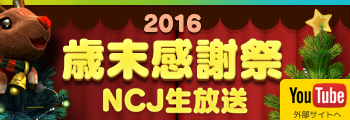 2016歳末感謝祭 NCJ生放送