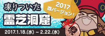 凍りついた霊芝洞窟 2017酉バージョン!