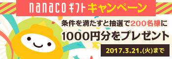nanacoギフトキャンペーン