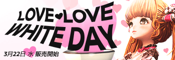 Love♥Love WHITE DAY