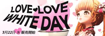 Love♥Love WHITE DAY