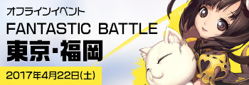 ネットカフェID攻略大会「FANTASTIC BATTLE」開催決定