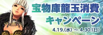 宝物庫 龍玉消費キャンペーン