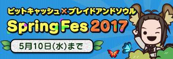 ビットキャッシュキャンペーン Spring Fes 2017