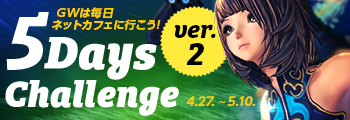 GWは毎日ネットカフェに行こう! 5Days Challenge