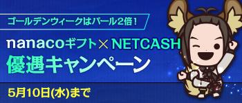 ゴールデンウィークはパール2倍! nanacoギフトxNET CASH優遇キャンペーン