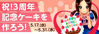祝!3周年 記念ケーキを作ろう!