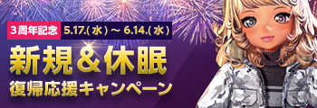 3周年記念 新規&休眠復帰 応援キャンペーン