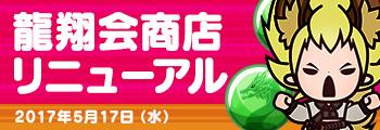龍翔会商店リニューアル