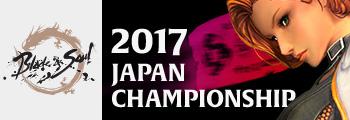 ジャパンチャンピオンシップ 2017
