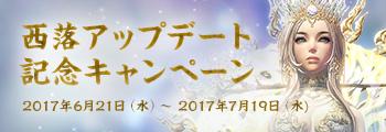 西落アップデート記念キャンペーン