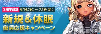 3周年記念新規&休眠復帰応援「ログインキャンペーン」継続