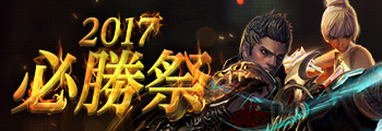 必勝祭 Season3