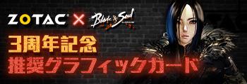 ZOTAC × Blade&Soul