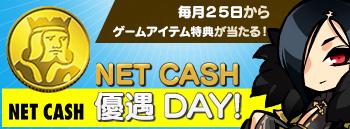 NET CASHキャンペーン