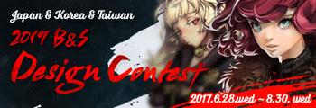 2017 B&S Design Contest