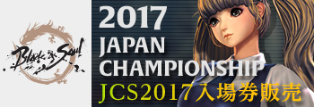 JCS2017入場券販売