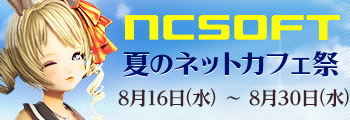 NCSOFT 夏のネットカフェ祭