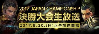 2017 ジャパンチャンピオンシップ決勝大会生放送