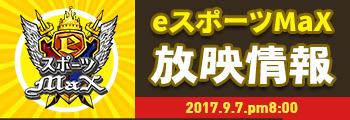 TOKYO MX 「eスポーツMaX」ブレソ放映情報