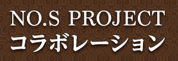 NO.S PROJECT コラボレーション