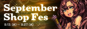 September Shop Fes