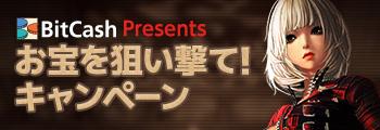 BitCash Presents お宝を狙い打て!キャンペーン