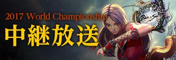 2017ワールドチャンピオンシップ 中継放送