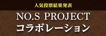 NO.S PROJECT コラボレーション