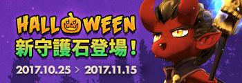 Halloween 新守護石登場!