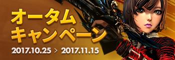 NET CASH&Blade and Soul オータムキャンペーン