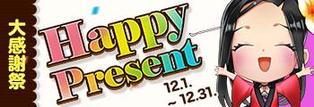 大感謝祭 Happy Present