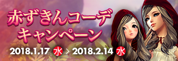 赤ずきんコーデ キャンペーン
