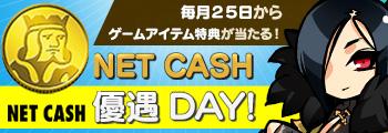 毎月25日から始まるNET CASH優遇DAY