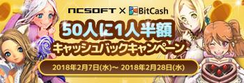 BitCash 50人に1人半額キャッシュバックキャンペーン