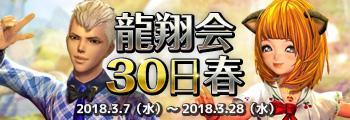 龍翔会会員権 30日春