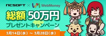 WebMoney 総額50万円プレゼントキャンペーン