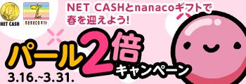 nanacoギフトとNETCASH パール2倍キャンペーン