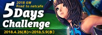 5Days Challenge Vol3