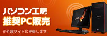 パソコン工房 推奨PC販売