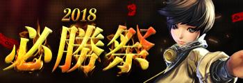 2018 必勝祭