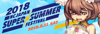 NCJAPAN SUPER SUMMER FESTIVAL