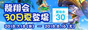 龍翔会 30日夏 登場