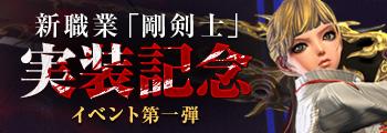 新職業「剛剣士」実装記念イベント第一弾