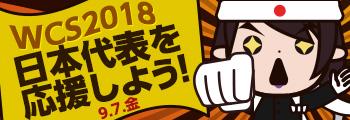 ワールドチャンピオンシップ2018 日本代表を応援しよう!