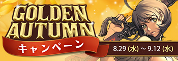 BitCash Golden Autumn キャンペーン